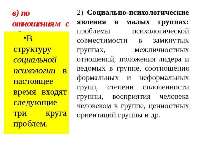 в) по отношениям с обществом 2) Социально-психологические явления в малых гру...