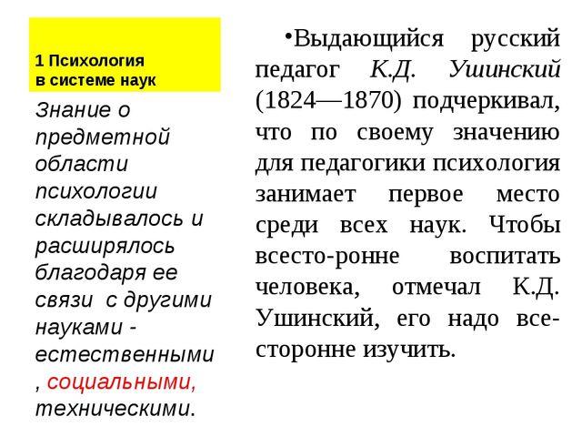 1 Психология в системе наук Выдающийся русский педагог К.Д. Ушинский (1824—18...