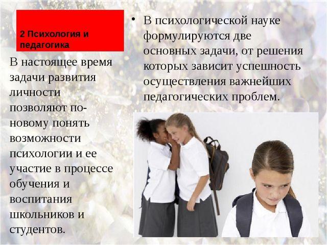 2 Психология и педагогика В психологической науке формулируются две основных...