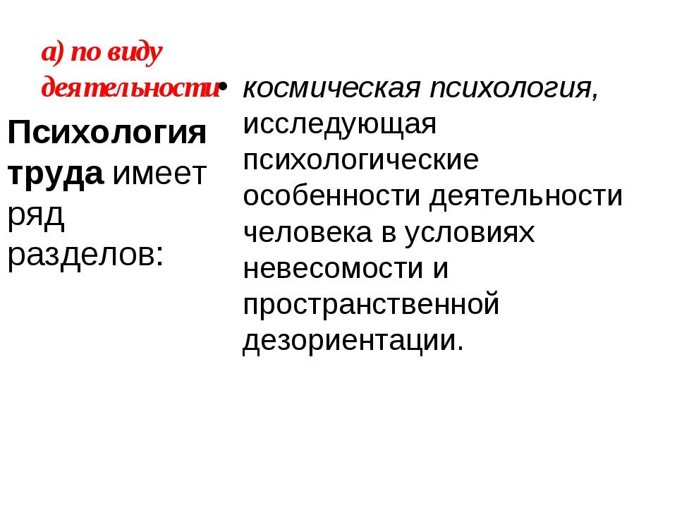 а) по виду деятельности космическая психология, исследующая психологические о...