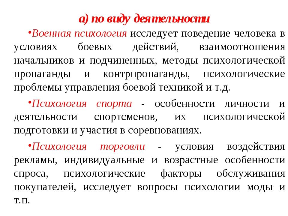 а) по виду деятельности Военная психология исследует поведение человека в усл...