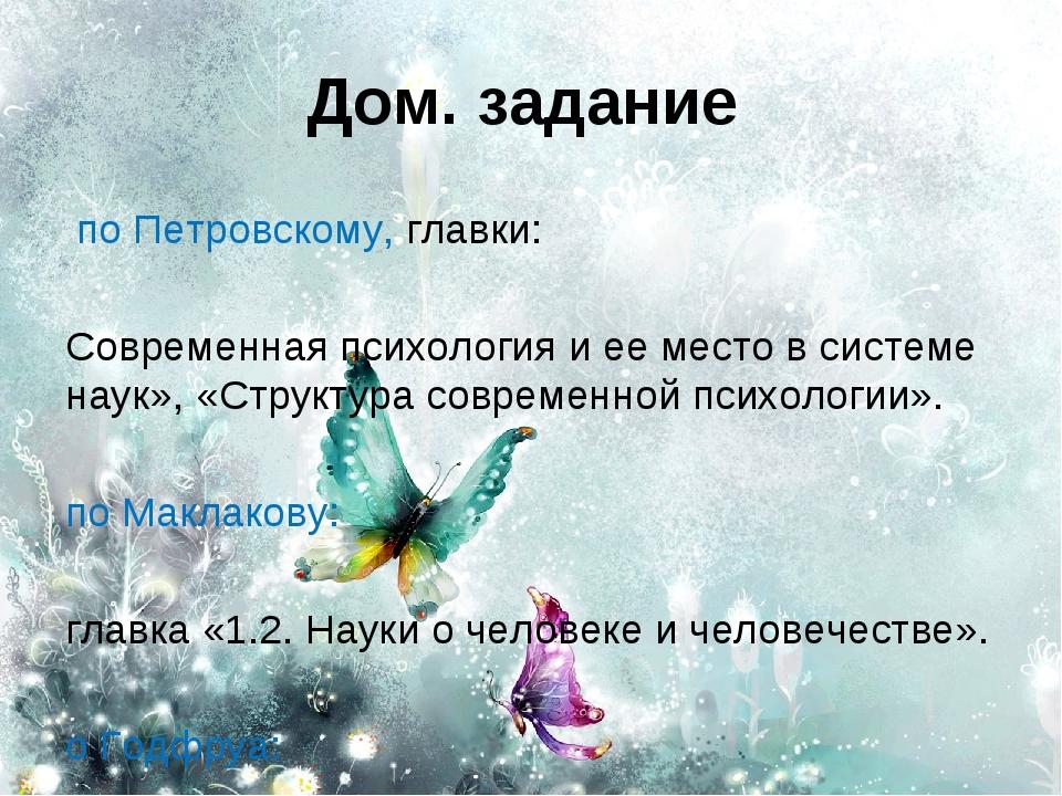 Дом. задание - по Петровскому, главки: «Современная психология и ее место в с...