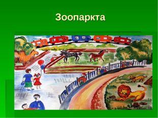 Зоопаркта