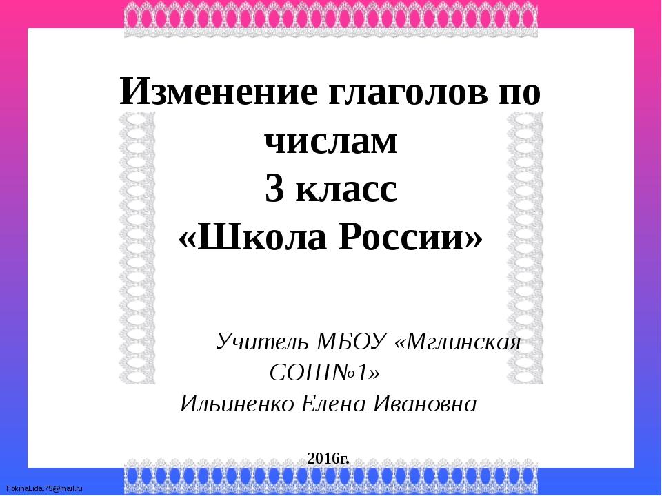 Изменение глаголов по числам 3 класс «Школа России» Учитель МБОУ «Мглинская С...