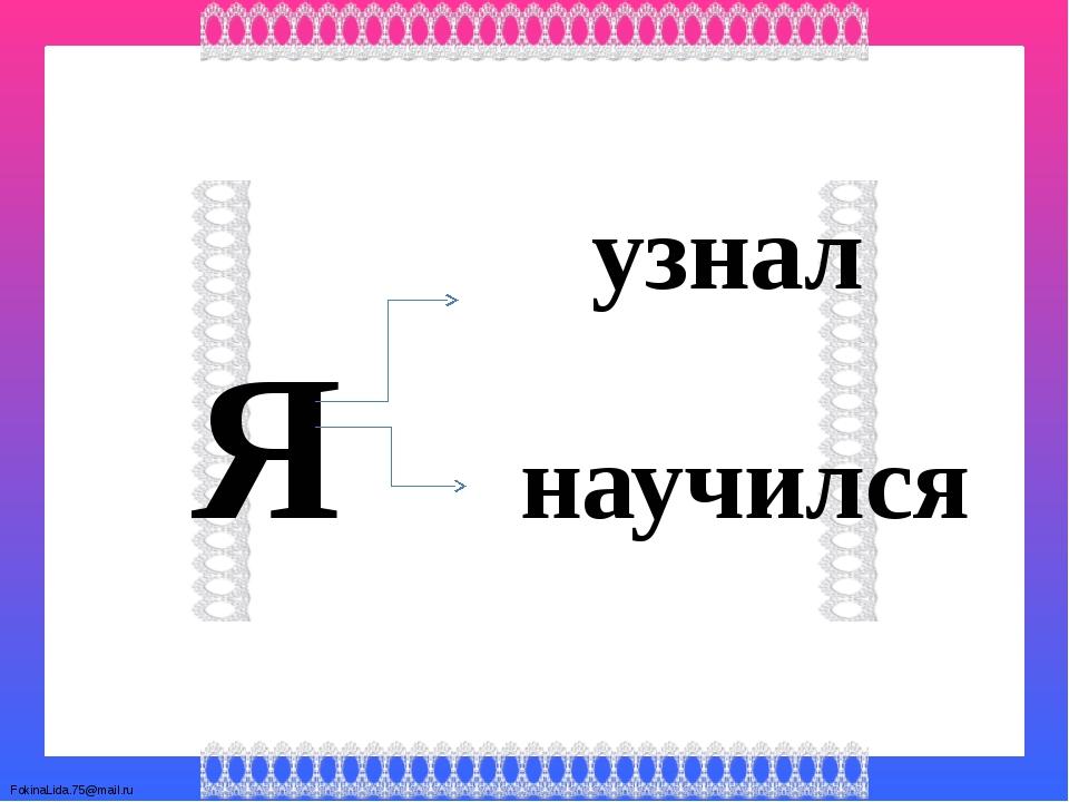 узнал Я научился FokinaLida.75@mail.ru