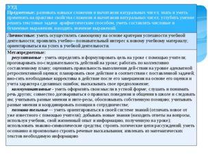УУД Предметные:развивать навыки сложенияи вычитания натуральныхчисел;знатьи у