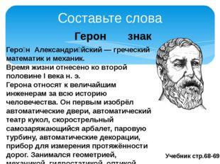 Составьте слова Герон знак Геро́н Александри́йский — греческий математик и ме