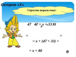 Упрости выражение: 47 + х + 33 = 47 х 33 + + = = = х + (47 + 33) = = х + 80