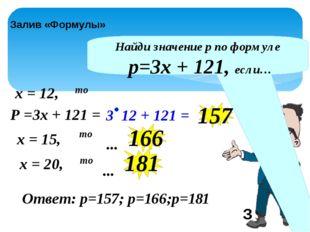 Найди значение р по формуле р=3х + 121, если… х = 12, то Р =3х + 121 = 157 х