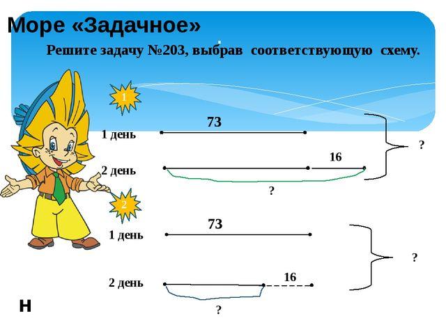 . Решите задачу №203, выбрав соответствующую схему. 1 день 2 день 1 2 73 16 ?...