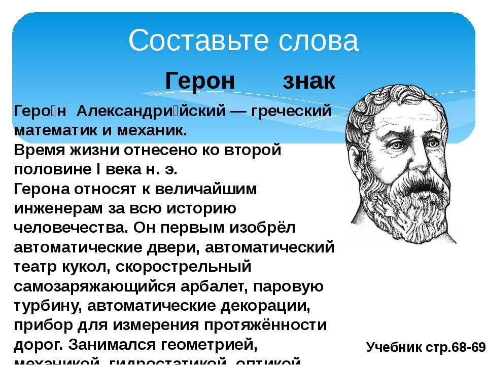 Составьте слова Герон знак Геро́н Александри́йский — греческий математик и ме...