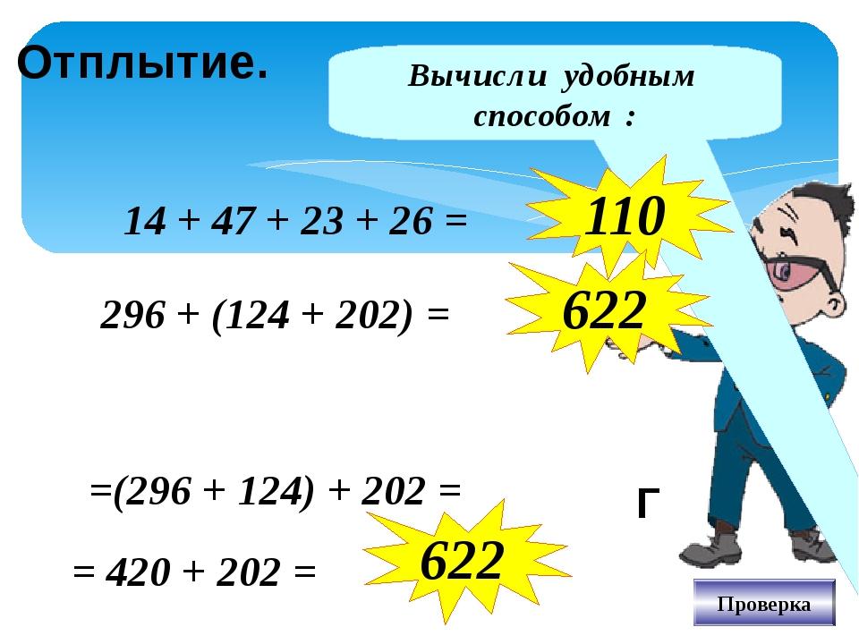 Вычисли удобным способом : 14 + 47 + 23 + 26 = 296 + (124 + 202) = Проверка 1...