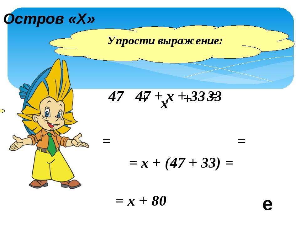 Упрости выражение: 47 + х + 33 = 47 х 33 + + = = = х + (47 + 33) = = х + 80...