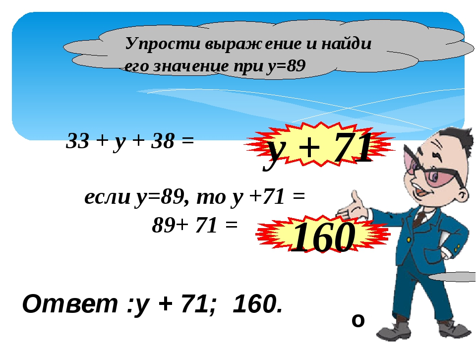Упрости выражение и найди его значение при у=89 y + 71 33 + y + 38 = если у=8...