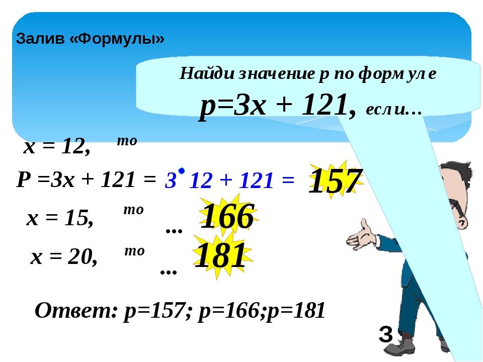 Найди значение р по формуле р=3х + 121, если… х = 12, то Р =3х + 121 = 157 х...