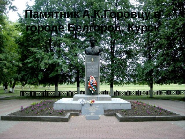 Памятник А.К.Горовцу в городе Белгород, Курск