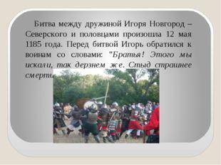 Битва между дружиной Игоря Новгород – Северского и половцами произошла 12 ма