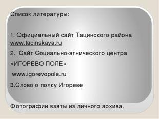 Список литературы: 1. Официальный сайт Тацинского района www.tacinskaya.ru 2.