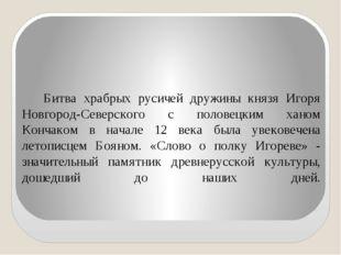 Битва храбрых русичей дружины князя Игоря Новгород-Северского с половецким х
