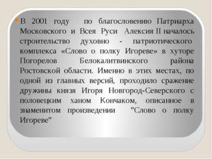 В 2001 году  по благословению Патриарха Московского и Всея Руси АлексияII