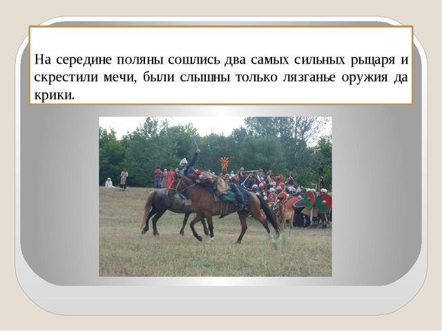 На середине поляны сошлись два самых сильных рыцаря и скрестили мечи, были с...