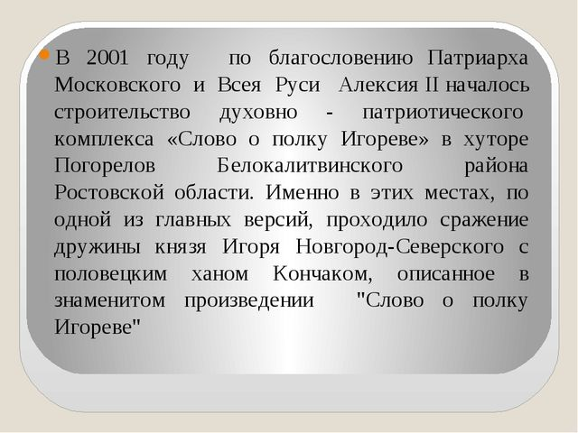 В 2001 году  по благословению Патриарха Московского и Всея Руси АлексияII...