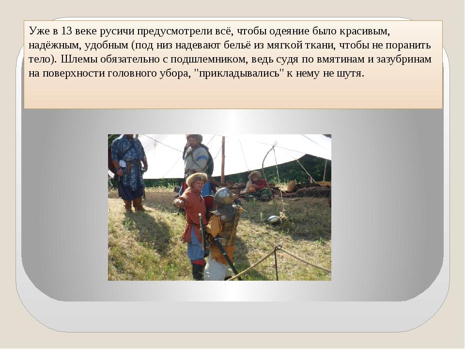 Уже в 13 веке русичи предусмотрели всё, чтобы одеяние было красивым, надёжным...