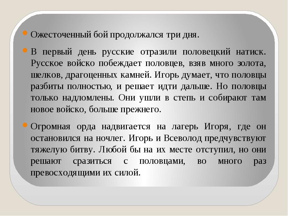 Ожесточенный бой продолжался три дня. В первый день русские отразили половецк...