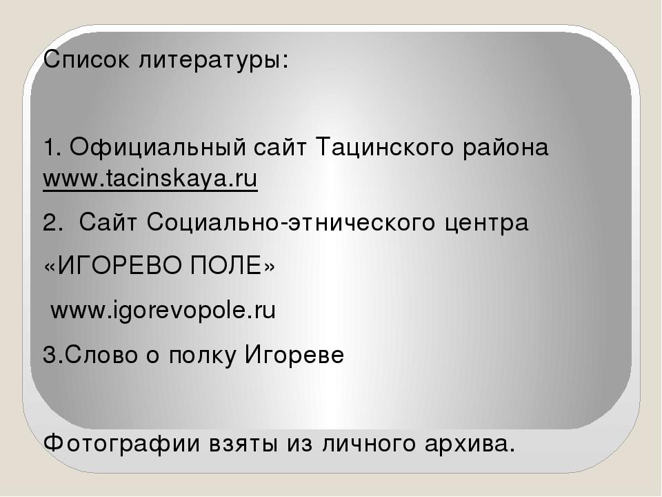 Список литературы: 1. Официальный сайт Тацинского района www.tacinskaya.ru 2....