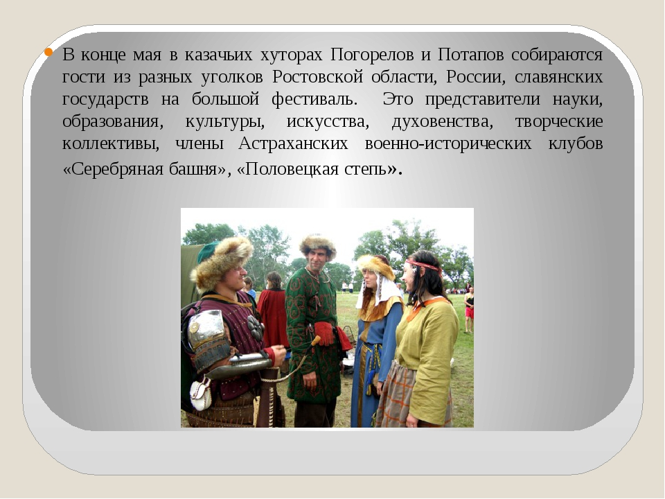 В конце мая в казачьих хуторах Погорелов и Потапов собираются гости из разных...