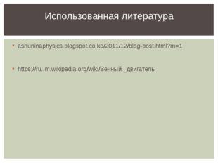 ashuninaphysics.blogspot.co.ke/2011/12/blog-post.html?m=1 https://ru..m.wikip