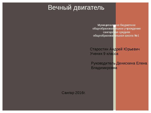 Муниципальное бюджетное общеобразовательное учреждение сангарская средняя общ...