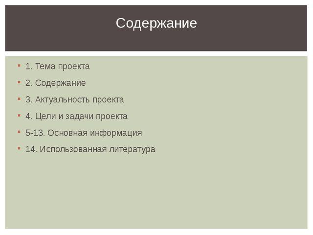 1. Тема проекта 2. Содержание 3. Актуальность проекта 4. Цели и задачи проект...