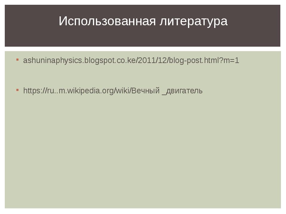 ashuninaphysics.blogspot.co.ke/2011/12/blog-post.html?m=1 https://ru..m.wikip...