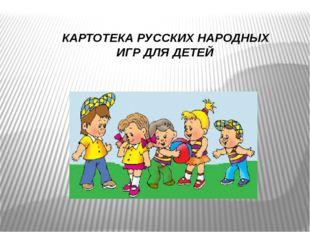 КАРТОТЕКА РУССКИХ НАРОДНЫХ ИГР ДЛЯ ДЕТЕЙ