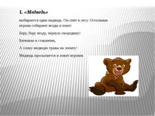 1. «Медведь» выбирается один медведь. Он спит в лесу. Остальные игроки собира