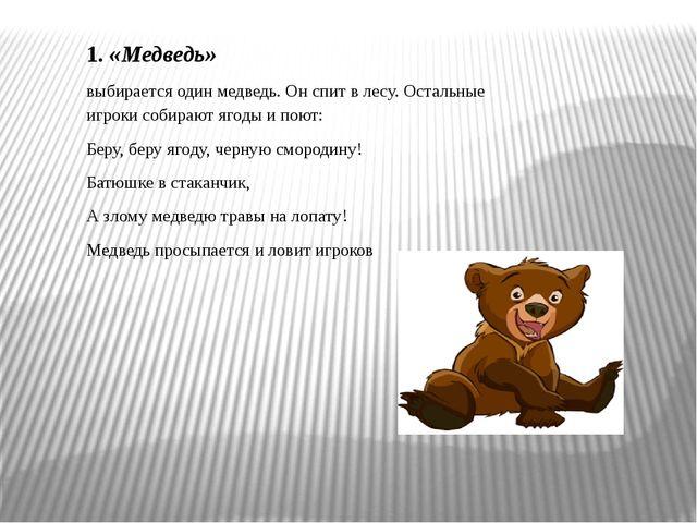 1. «Медведь» выбирается один медведь. Он спит в лесу. Остальные игроки собира...