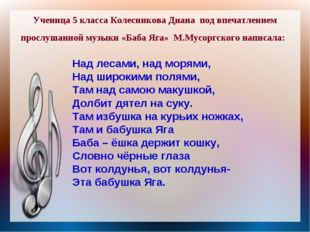 Ученица 5 класса Колесникова Диана под впечатлением прослушанной музыки «Баба