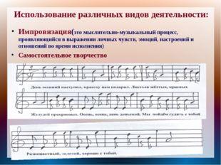 Использование различных видов деятельности: Импровизация(это мыслительно-музы