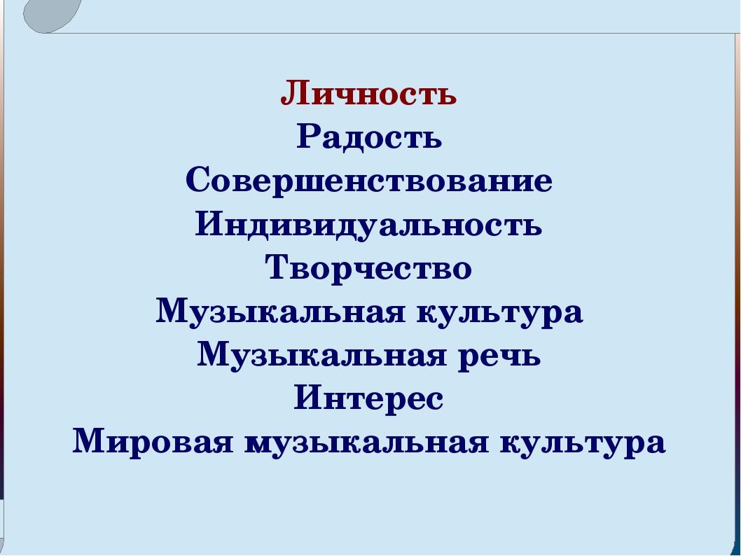 Личность Радость Совершенствование Индивидуальность Творчество Музыкальная к...