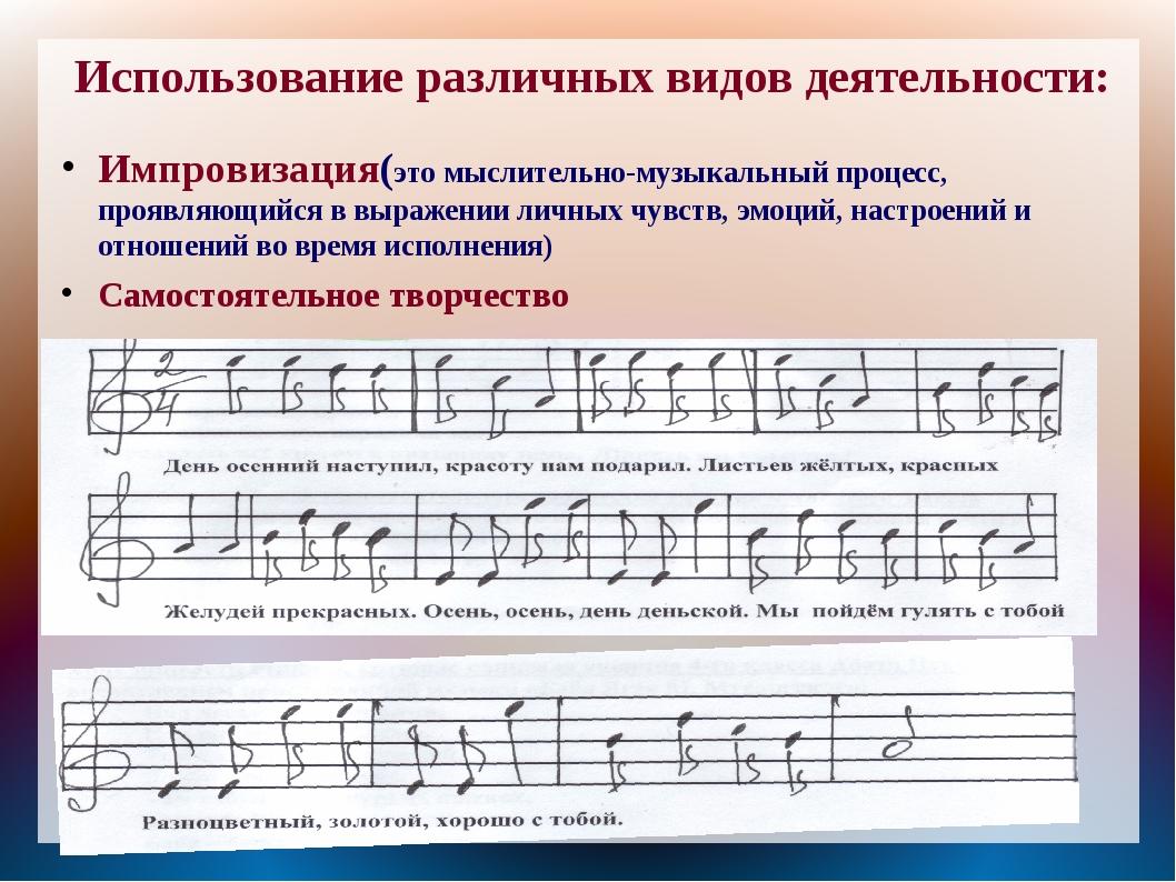 Использование различных видов деятельности: Импровизация(это мыслительно-музы...