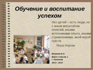 Обучение и воспитание успехом Нет детей – есть люди, но с иным масштабом поня