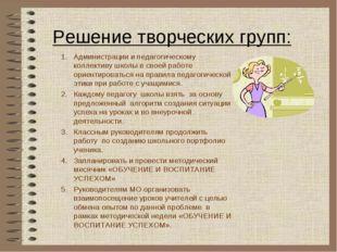 Решение творческих групп: Администрации и педагогическому коллективу школы в