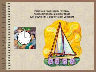 Работа в творческих группах по проектированию программ для обучения и воспита