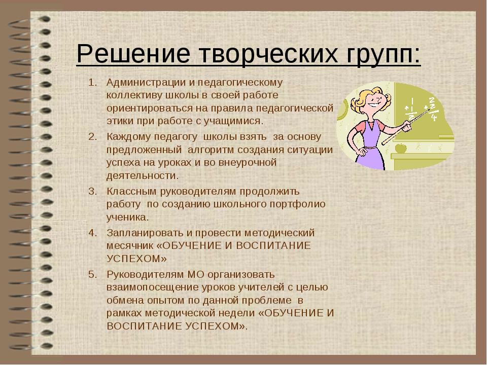 Решение творческих групп: Администрации и педагогическому коллективу школы в...