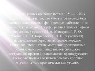 В силу указанных обстоятельств в 1950—1970-х годах, несмотря на то, что уже
