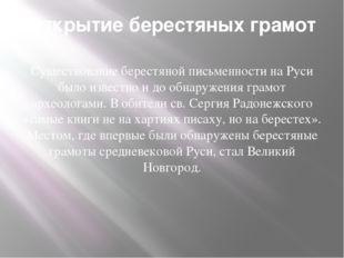Открытие берестяных грамот Существование берестяной письменности на Руси было