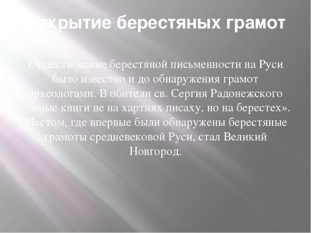 Открытие берестяных грамот Существование берестяной письменности на Руси было...