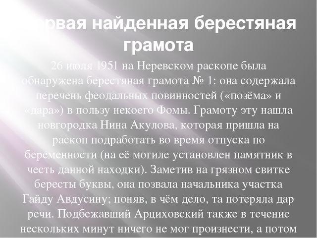 Первая найденная берестяная грамота 26 июля 1951 на Неревском раскопе была об...