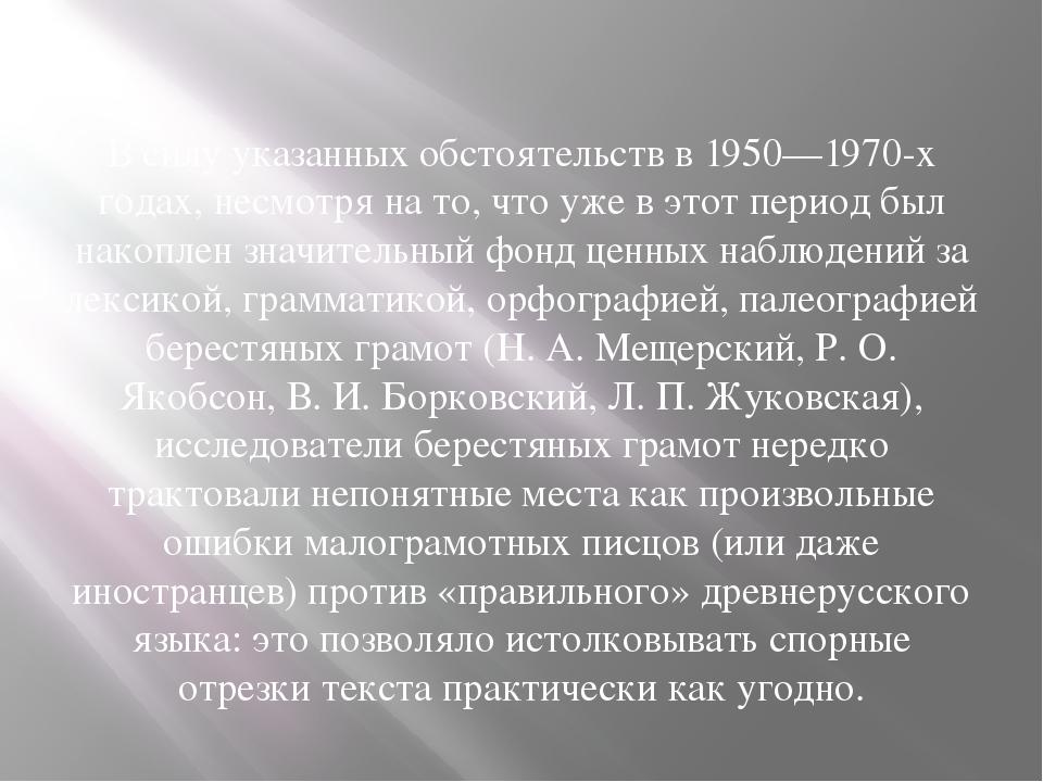 В силу указанных обстоятельств в 1950—1970-х годах, несмотря на то, что уже...